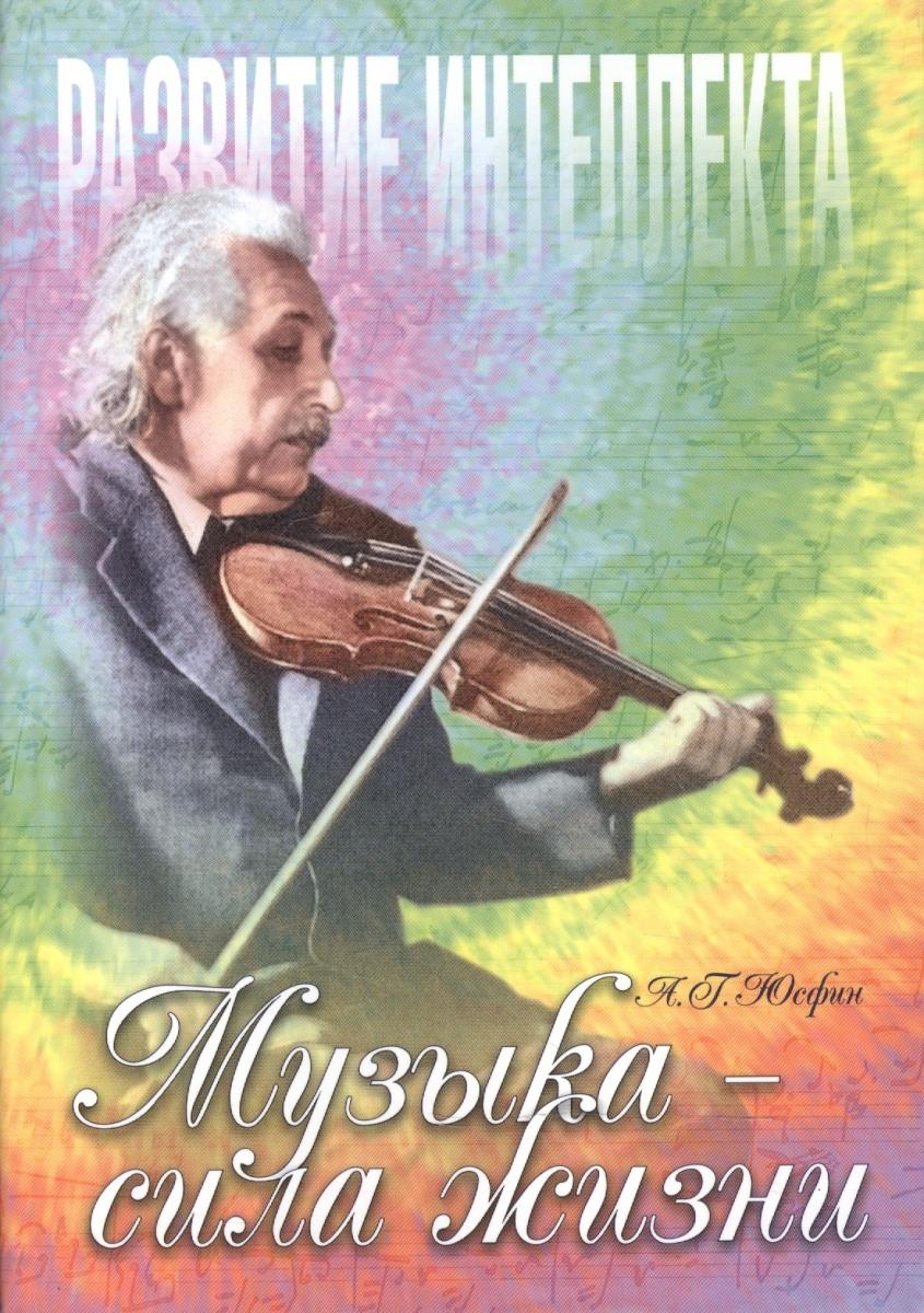Юсфин А. Музыка - сила жизни