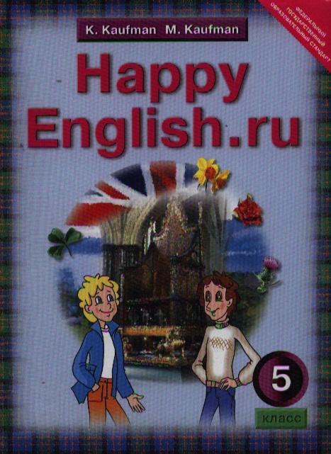 Английский язык. Счастливый английский.ру/Happy English.ru. Учебник для 5 класса общеобразовательных учреждений