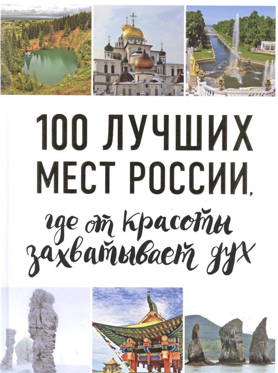 Лебедева М. (авт.-сост.) 100 лучших мест России, где от красоты захватывает дух ISBN: 9785699958290
