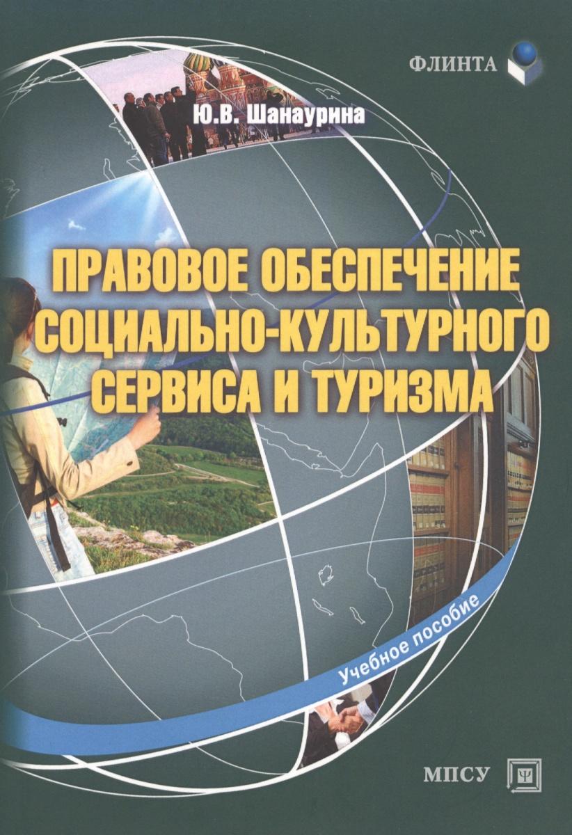 Правовое обеспечение социально-культурного сервиса и туризма