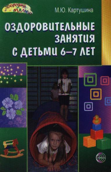 Оздоровительные занятия с детьми 6-7 лет