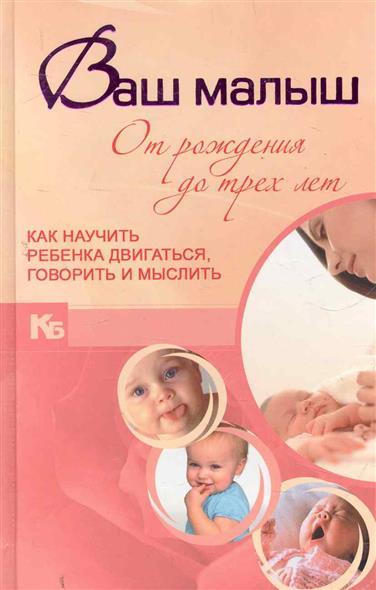 Мыслюк В. Ваш малыш от рождения до трех лет
