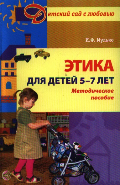 Этика для детей 5-7 л. Метод. пос.