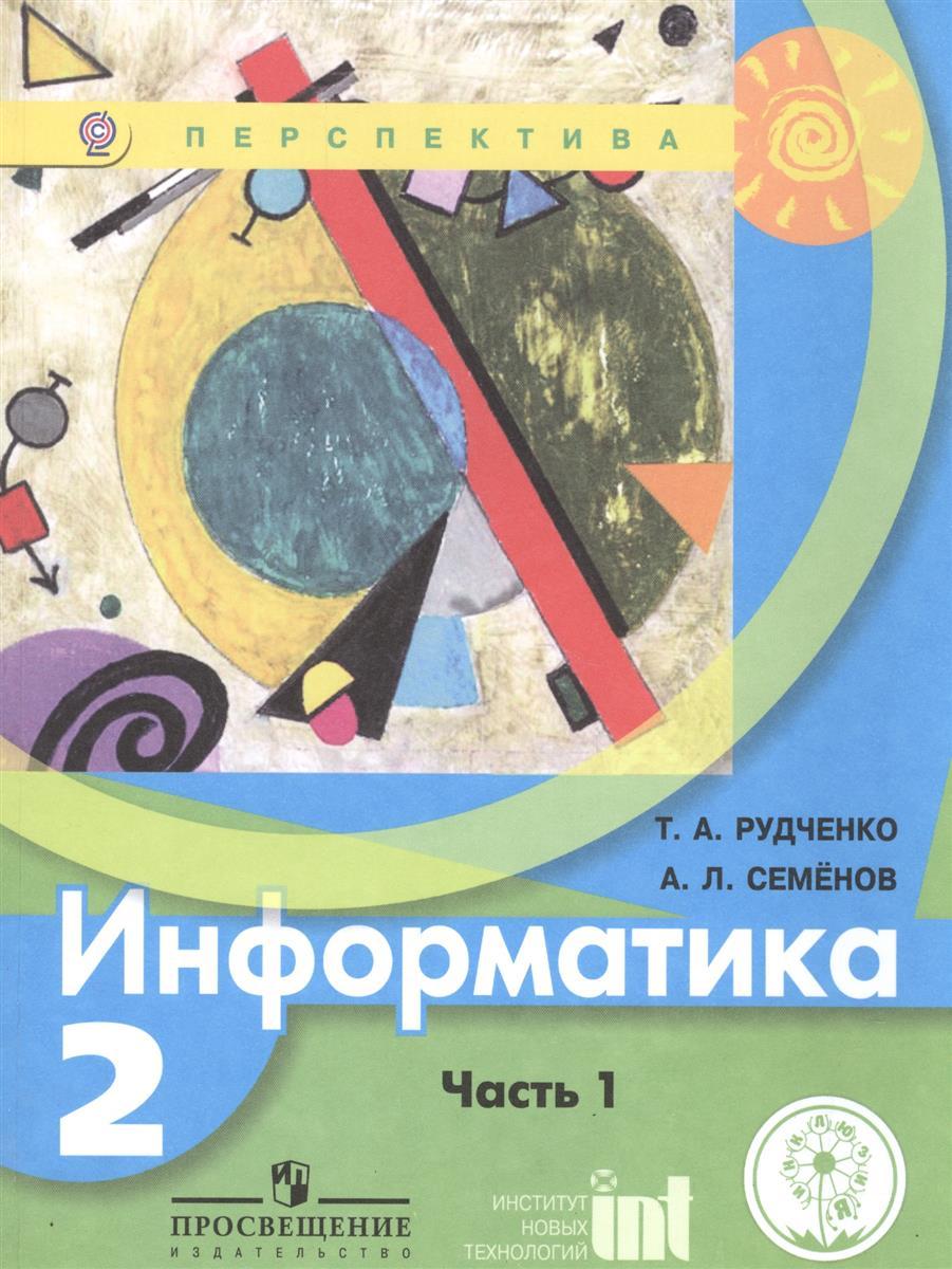 Информатика. 2 класс. В двух частях. Часть 1. Учебник для детей с нарушением зрения. Учебник для общеобразовательных организаций