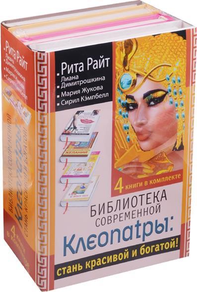 Библиотека современной Клеопатры: Стань красивой и богатой! (комплект из 4 книг)