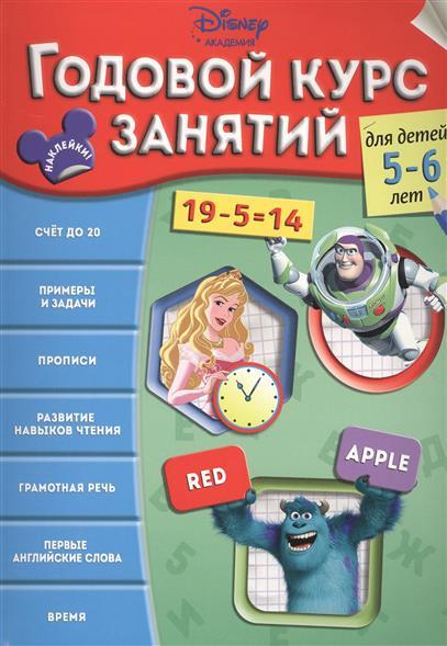 Жилинская А. (ред.) Годовой курс занятий. Для детей 5-6 лет феникс развивающая книга годовой курс занятий для детей 5 6 лет