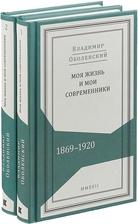 Моя жизнь и мои современники. 1869-1920. В 2-х томах (комлпект из 2 книг)