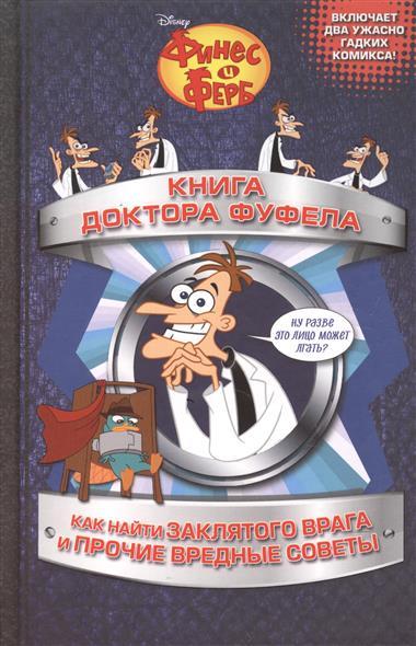 Питерсон С. Книга доктора Фуфела