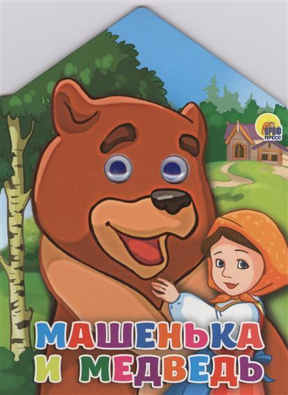 Дюжикова А.: Машенька и медведь