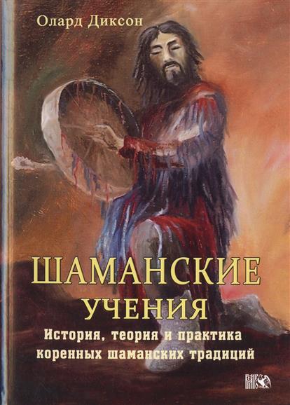 Шаманские Учения. История, теория и практика коренных шаманских традиций