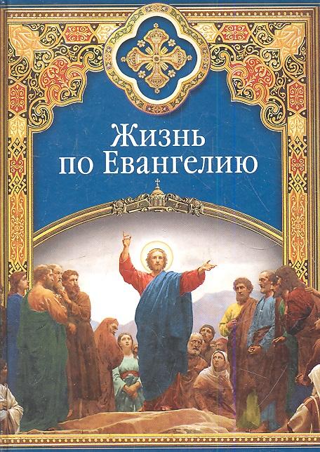 цена на Масленников С. (сост.) Жизнь по Евангелию