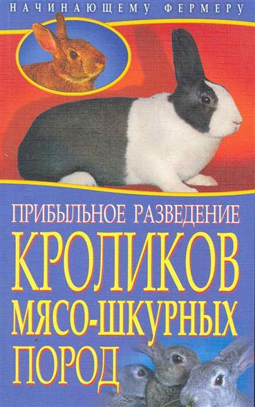 Прибыльное разведение кроликов мясо-шкурных пород