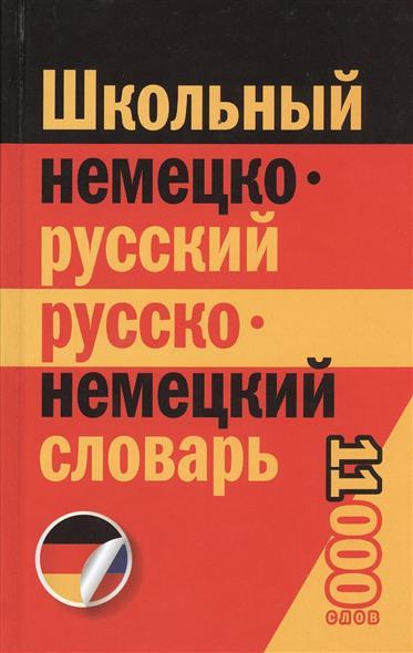 Школьный немецко-русский русско-немецкий словарь. 11 000 слов