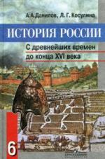 История России с древн. времен до конца XVI века 6 кл Учебник