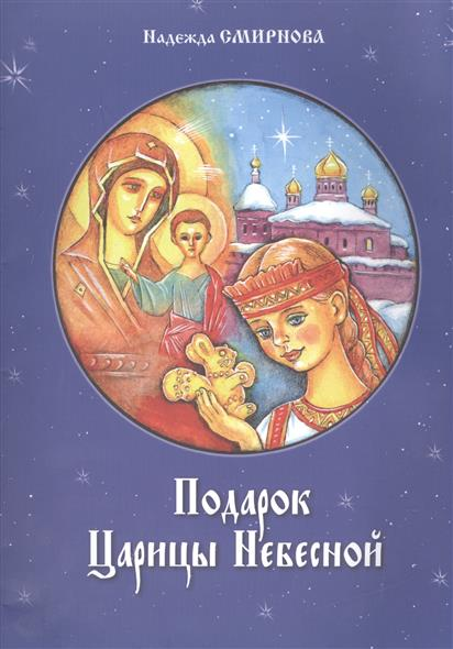 Смирнова Н. Подарок Царицы Небесной. Рождественская сказка рождественская сказка