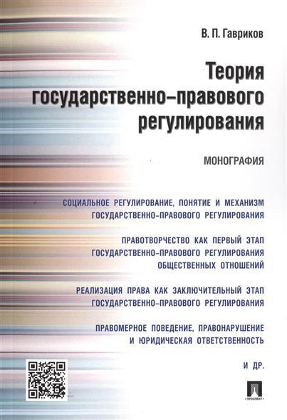 Гавриков В. Теория государственно-правового регулирования. Монография екатерина валерьевна юрчак теория вины в праве монография