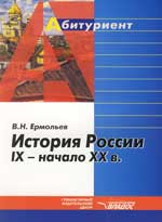 История России 19 начало 20 веке
