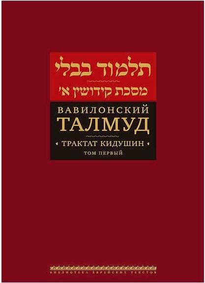 Вавилонский Талмуд. Трактат Кидушин. Том первый вавилонский талмуд трактат кидушин том первый