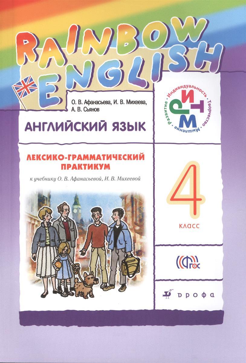 Английский язык. 4 класс. Лексико-грамматический практикум к учебнику О.В. Афанасьевой, И.В. Михеевой