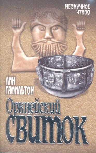 Оркнейский свиток