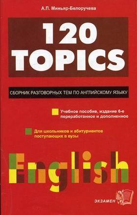 120 Topics Сборник разговорных тем по англ. языку
