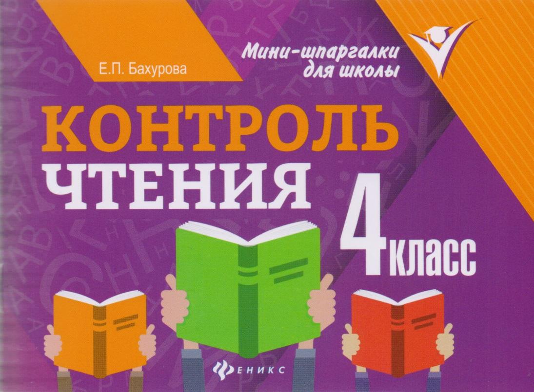 Контроль чтения. 4 класс