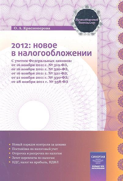 2012 Новое в налогообложении