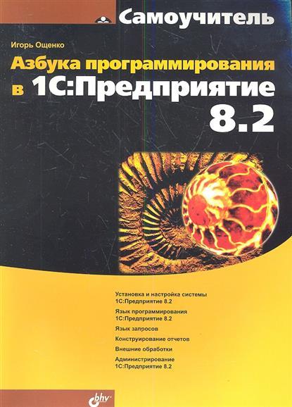 Самоучитель Азбука программирования в 1С:Предприятие 8.2