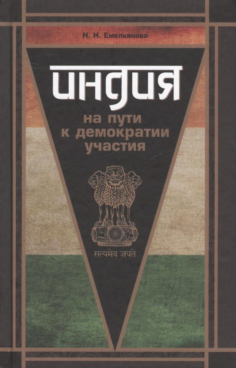 Емельянова Н. Индия на пути к демократии участия цена