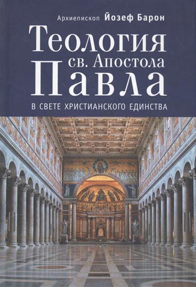 Барон Й. Теология св. Апостола Павла в свете христианского единства