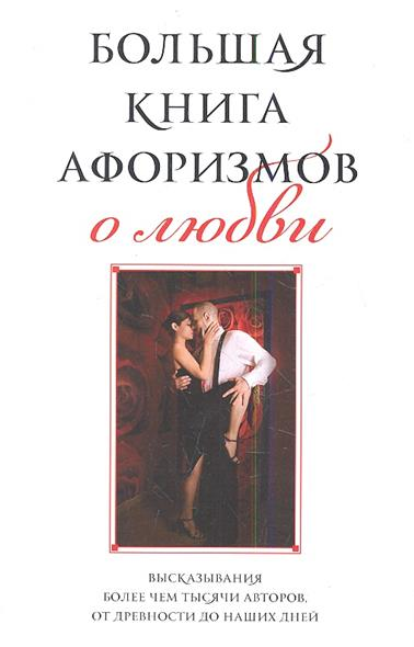 Душенко К. Большая книга афоризмов о любви душенко к большая книга афоризмов о любви