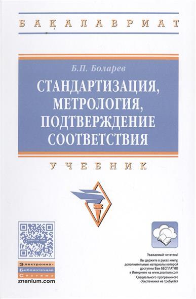 Стандартизация, метрология, подтверждение соответствия. Учебник