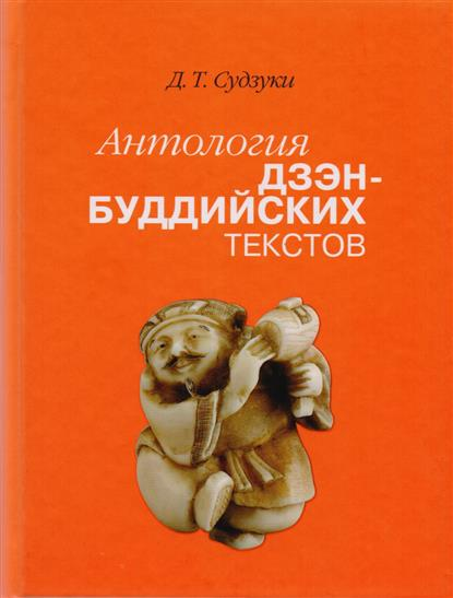 Книга Антология дзэн-буддийских текстов. Судзуки Д.