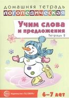 Учим слова и предложения. Тетрадь 2. Речевые игры и упражнения для детей 6-7 лет