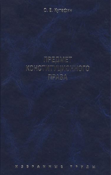 Избранные труды: в 7 томах. Том 1. Предмет конституционного права
