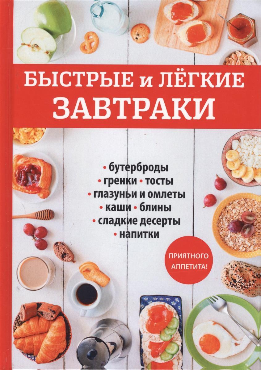 Миронов Л. (ред.) Быстрые и легкие завтраки юлия высоцкая быстрые завтраки
