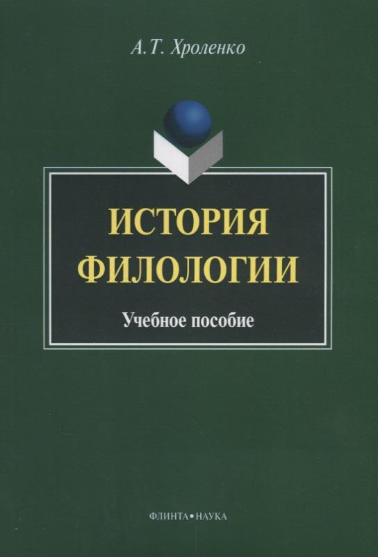 История филологии. Учебное пособие