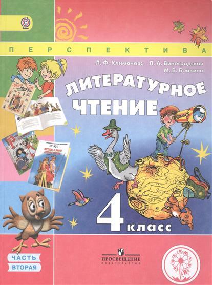 Литературное чтение. 4 класс. В 4-х частях. Часть вторая. Учебник