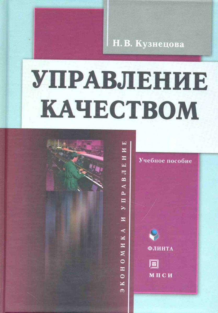 Кузнецова Н. Управление качеством Учеб. пос. aperture искусство