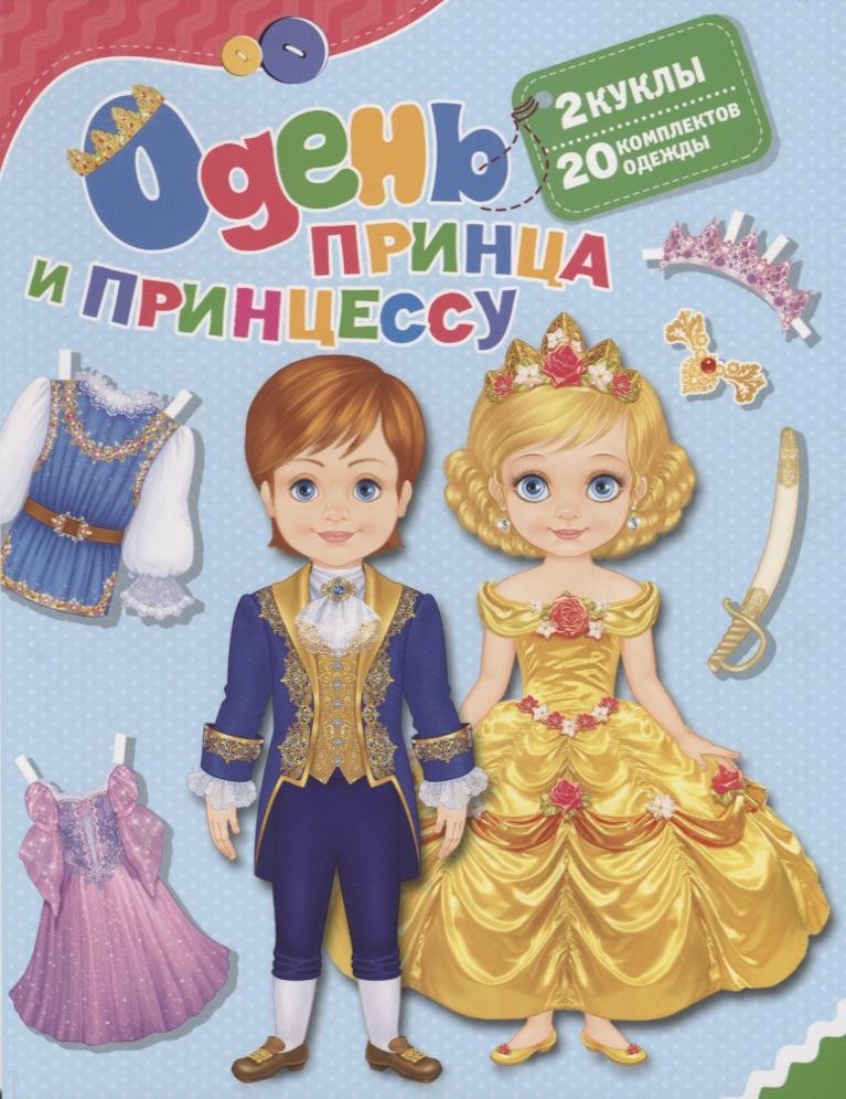 Купряшова С. (худ.) Одень принца и принцессу. 2 куклы. 20 комплектов одежды