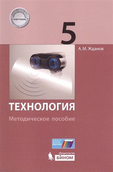 Жданов А. Технология. 5 класс. Методическое пособие маркер флуоресцентный centropen 8722 1о оранжевый