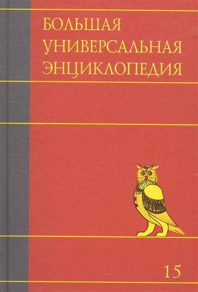 Большая универсальная энциклопедия т.15/20тт