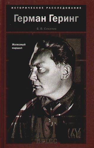 Герман Геринг Железный маршал