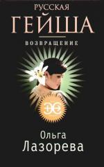 Русская гейша Возвращение