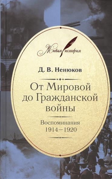 Ненюков Д. От Мировой до Гражданской войны. Воспоминания 1914-1920 лихачев д воспоминания