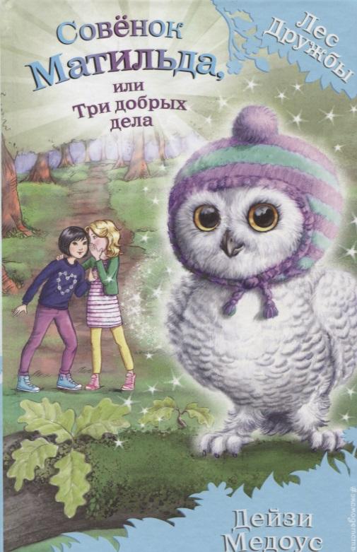 Медоус Д. Совенок Матильда, или Три добрых дела ISBN: 9785699983575