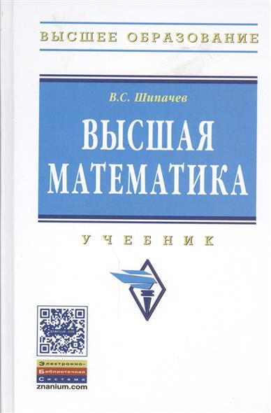 Шипачев В. Высшая математика. Учебник