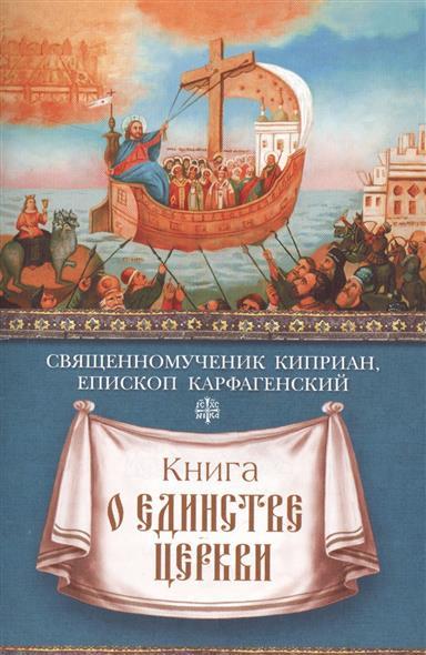 Карфагенский К. Книга о единстве Церкви священномученик киприан епископ карфагенский книга о единстве церкви