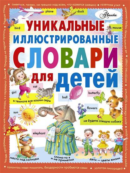 Уникальные иллюстрированные словари для детей (комплект из 3 книг)