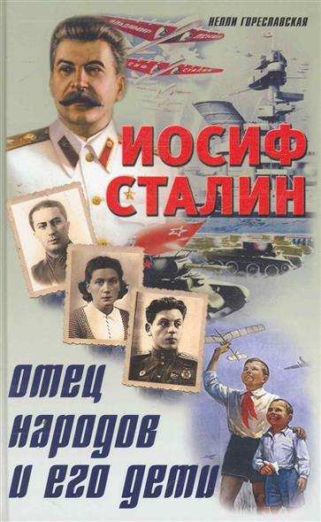 Иосиф Сталин Отец народов и его дети